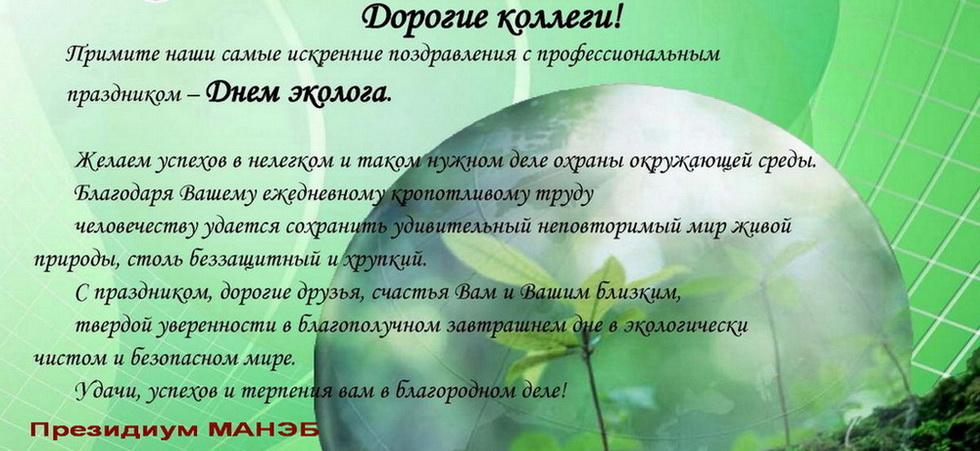 Поздравления с днём рождения экологу